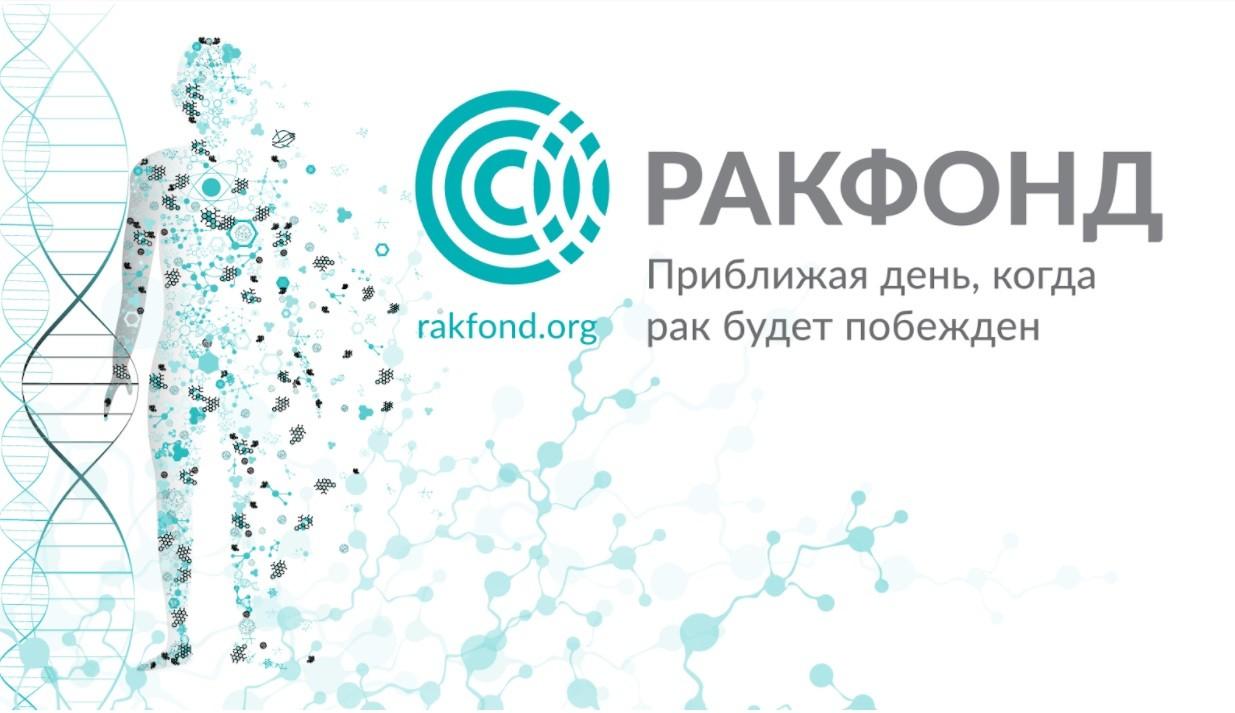 RakFond.jpg