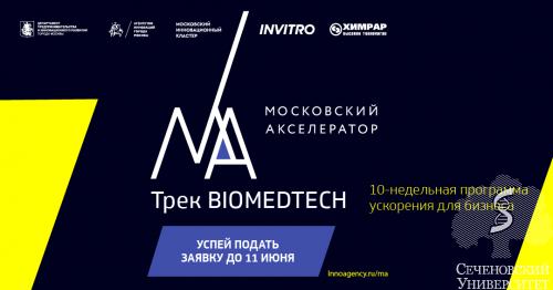 Московский акселератор объявляет старт приема заявок на участие в акселерационной программе по направлению BIOMEDTECH для стартапов в сфере биомедицинских технологий